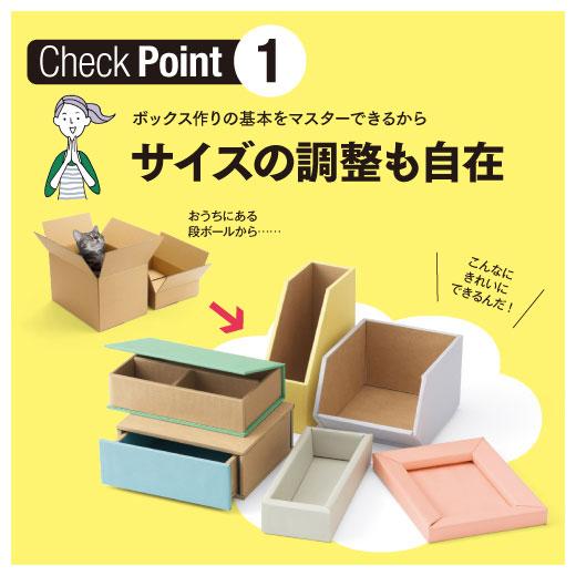 チェックポイント1 ボックス作りの基本をマスターできるからサイズの調整も自在