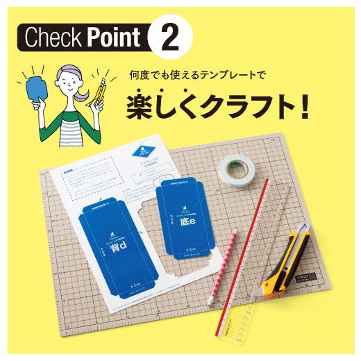 チェックポイント2 何度でも使えるテンプレートで楽しくクラフト!