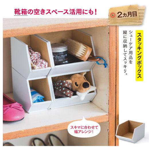 2ヵ月目 スタッキングボックス 靴箱の空きスペース活用にも!