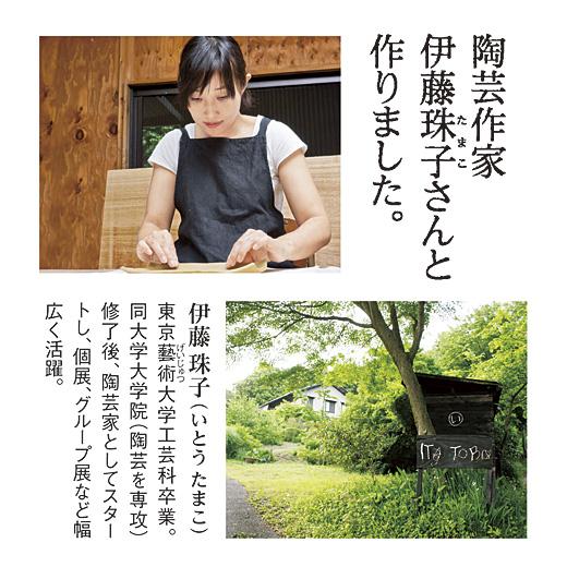 伊藤珠子さんのご家族は陶芸家で、お父さまの陶房(とうぼう)で共に作品を作られています。陶房(とうぼう)のある茨城県笠間市は、大自然に囲まれた四季の移り変わりが身近で感じられる場所。そのような環境の中で生み出される作品は自然と調和し、素敵な生活提案とともに多くの人を魅了し続けています。