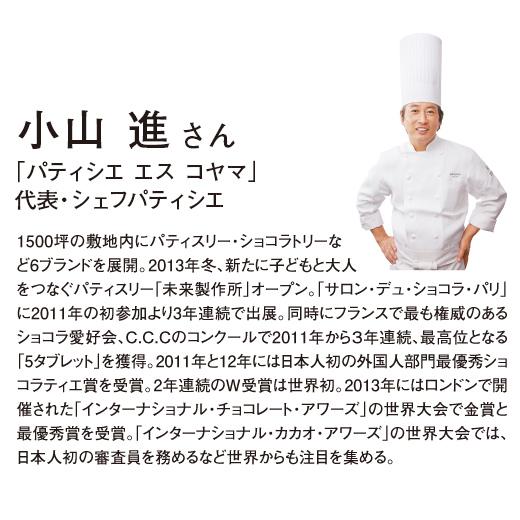 小山 進さん 「パティシエ エス コヤマ」代表・シェフパティシエ