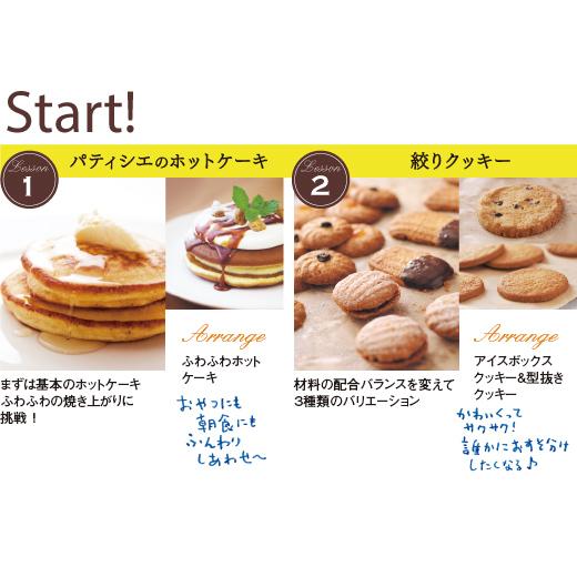 Start! 1.パティシエのホットケーキ、2.絞りクッキー