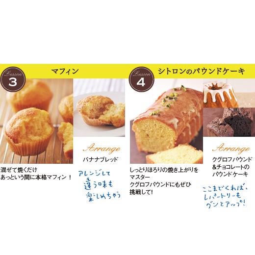 3.マフィン、4.シトロンのパウンドケーキ