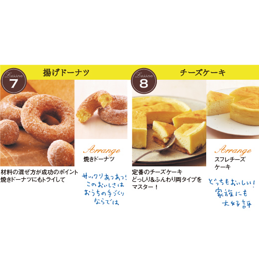 7.揚げドーナツ、8.チーズケーキ