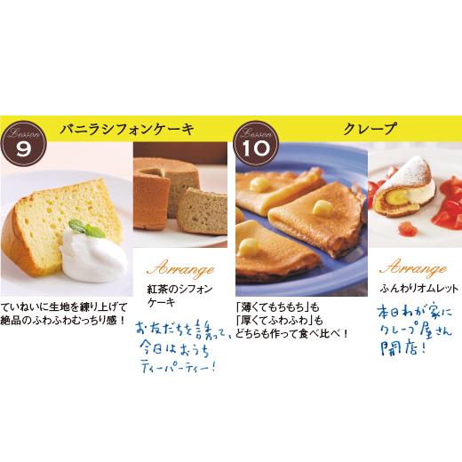 9.バニラシフォンケーキ、10.クレープ