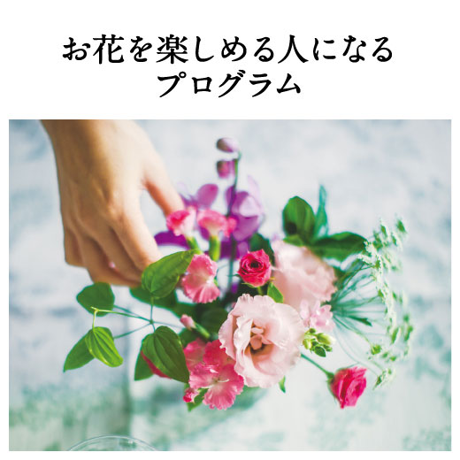 お花を楽しめる人になるプログラム