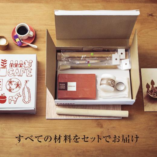 毎月届くかわいいレッスンボックスには陶土などの主材料に加え、初心者の方が道具選びで困らないよう必要な道具類がセットになっているので、届いたらすぐにスタートOK。