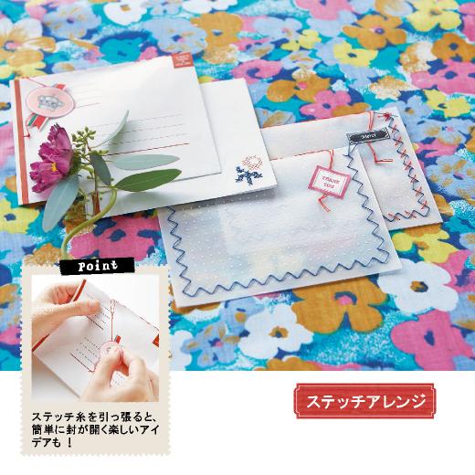 ステッチに必要な糸や針はもちろん、便せんにも封筒にもなるステッチライン印刷済みのペーパーなどがセットされているので、ひと手間加えたクラフトお手紙が贈れます。複写式になっている一筆せんにも注目!