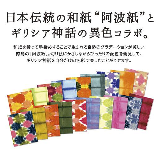 """日本伝統の和紙""""阿波紙""""とギリシア神話の異色コラボ。"""