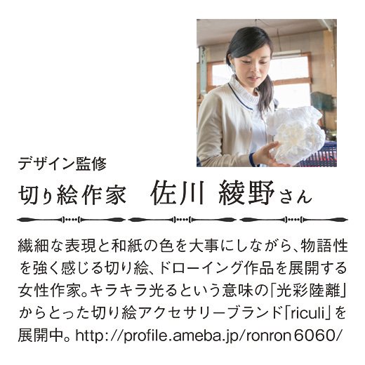 デザイン監修 切り絵作家 佐川綾野さん