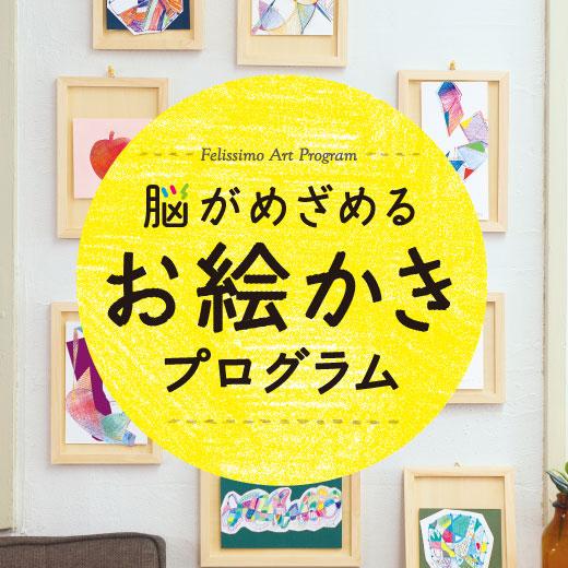 「脳がめざめるお絵かきプログラム」は日本臨床美術協会監修のもと、フェリシモが企画し、芸術造形研究所が開発した臨床美術をもとに作られたものです。この「臨床美術」とは、独自のアートプログラムに沿って創作活動を行うことにより脳が活性化し、認知症の症状が改善されることを目的として開発されました。