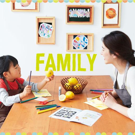 大人も子どもも、家族みんなで楽しめるプログラムです。