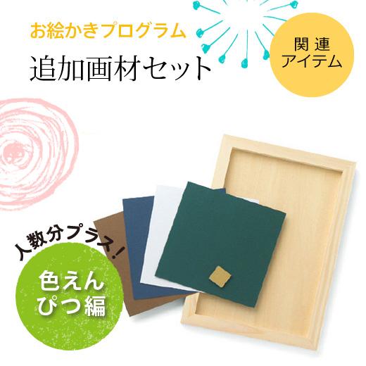 ※〈お絵かきプログラム(CN-256-775)〉と同時にお申し込みいただくと、2商品一致した内容でお届けします。