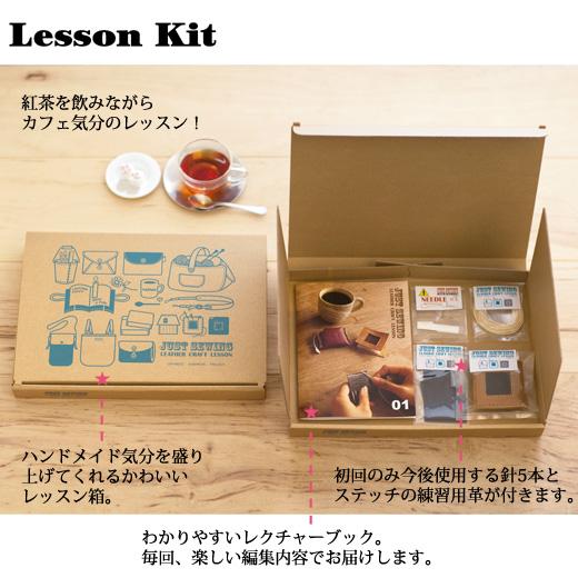 箱を開くと中に材料一式とレクチャーブックが入っています。