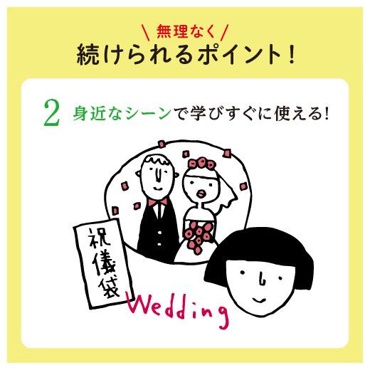 漢字ドリル形式ではなく、身近な日常シーンごとに学ぶので、普段使いの漢字が自然に覚えやすい!