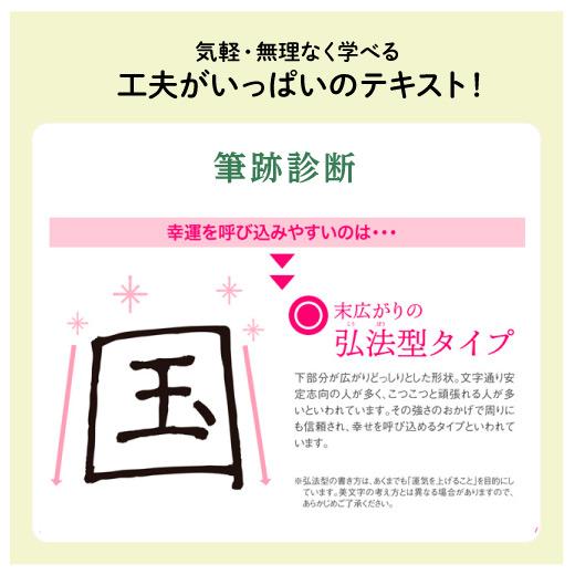 漢字で性格がわかる「筆跡診断」コーナー。