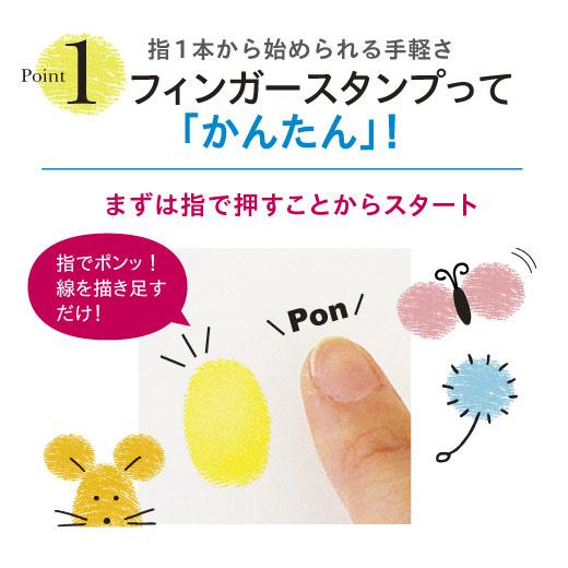 ポイント1 指1本から始められる手軽さ。フィンガースタンプってかんたん!まずは指で押すことからスタート