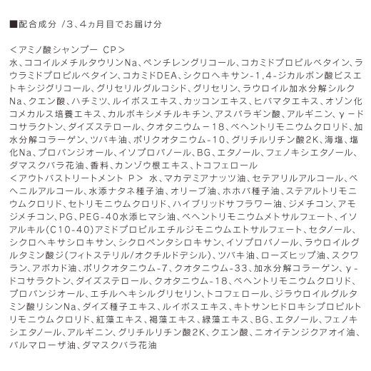 医薬部外品・化粧品成分配合一覧(3,4ヵ月目お届け分)