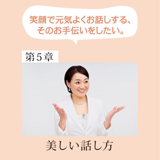 倉島 麻帆 くらしま まほ スマイルボイスカウンセラー 心でしゃべることが美しい話し方への第一歩。心が伝わる美しい話し方を会得しましょう。