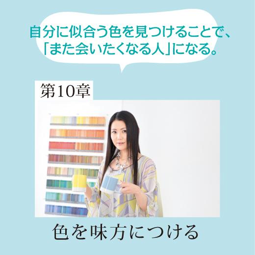 七江 亜紀 ななえ あき トータルカラーコンサルタント・色のひと【R】 「色」の概念が大きく変わる!苦手な色も味方につけて「色」の力を自分のものにしましょう。