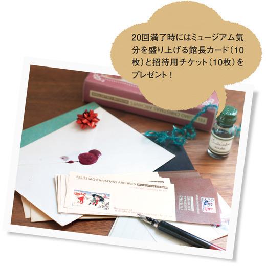 20回満了時にはミュージアム気分を盛り上げる館長カード(10枚)と招待用チケット(10枚)をプレゼント!〈P12D81〉
