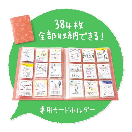 1ポケットにヨガカードを2枚ずつ収納した場合432枚分収納できます。