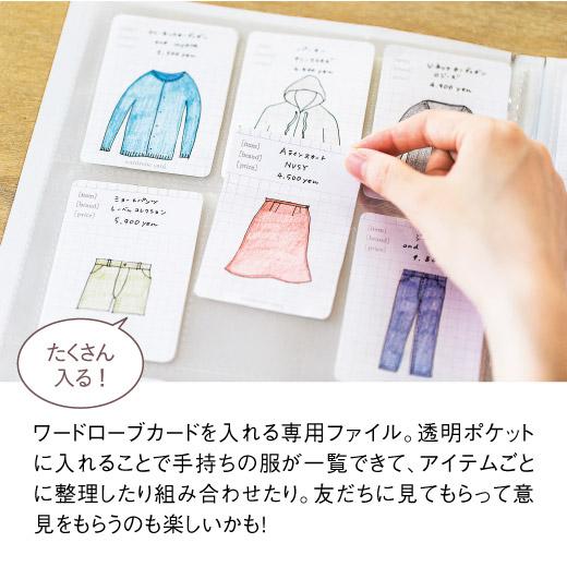 透明ポケットに入れることで手持ち服が一覧できて、整理しやすくなります。
