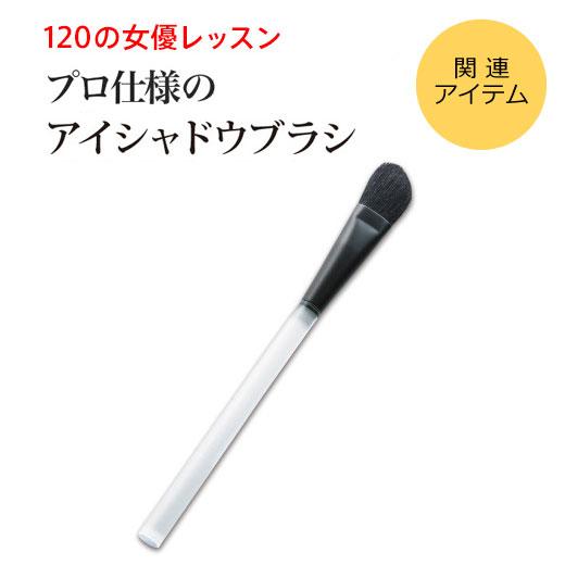 メイクアーティスト渡辺真由美さんと作った 女優レッスン美しさを引き出す熊野の筆 メイクブラシ〈アイシャドウブラシ〉
