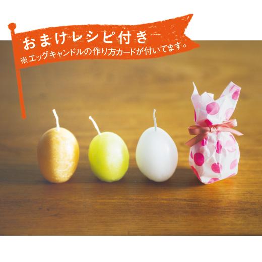 かわいいエッグキャンドルの作り方カードが付いています。