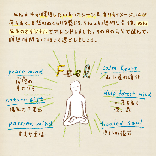 ぬん先生による ゆる心地ブレンドのアロマで深~い瞑想へ!