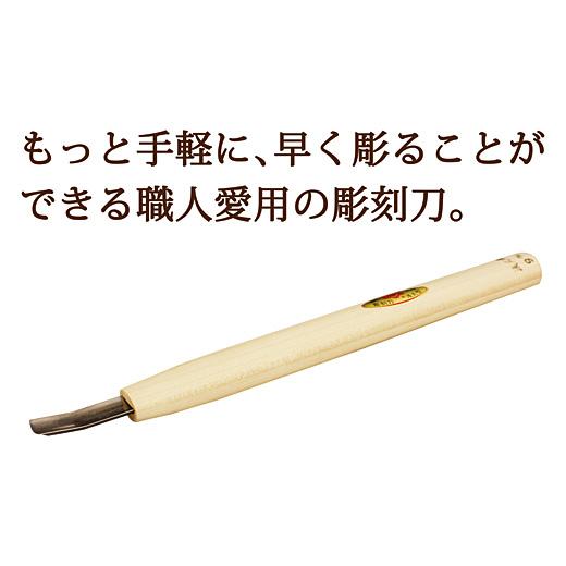 もっと手軽に、早く彫ることができる職人愛用の彫刻刀。