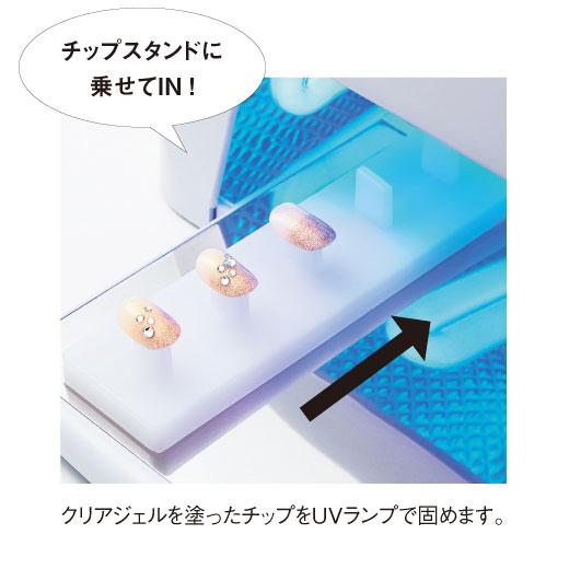 クリアジェルを縫ったチップをUVランプで固めます。