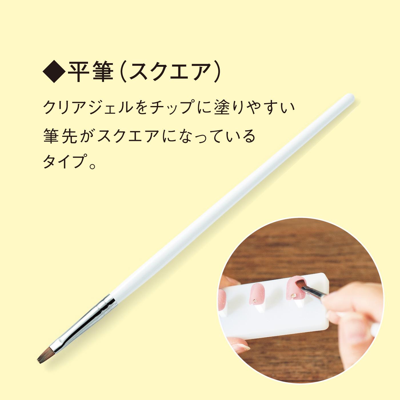 平筆(スクエア)クリアジェルをチップに塗りやすい筆先がスクエアになっているタイプ。