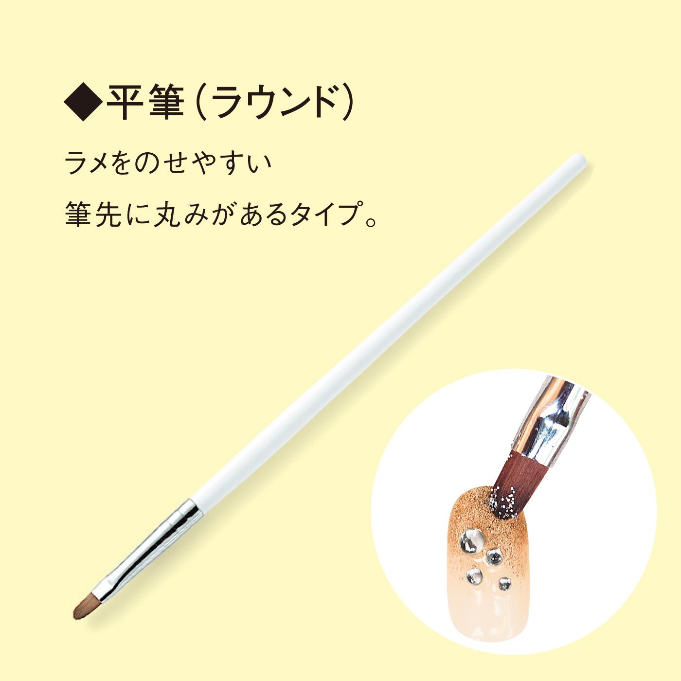 平筆(ラウンド)ラメをのせやすい筆先に丸みがあるタイプ。