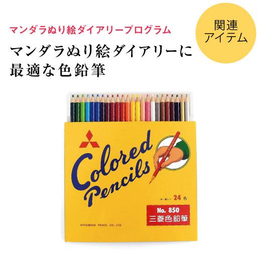マンダラぬり絵ダイアリーに最適な色鉛筆
