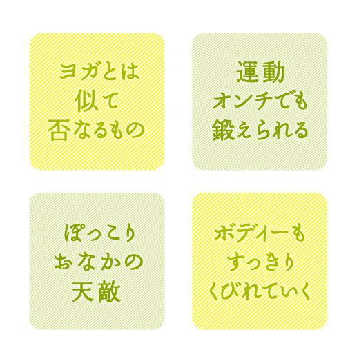 トレーナーの育成も手掛けるスタジオnano監修。亀谷なおみさん、大岩俊貴さん。