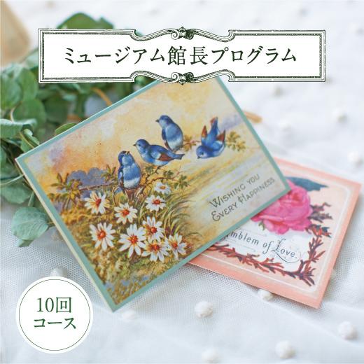 アンティークデザインカードのコレクターに!