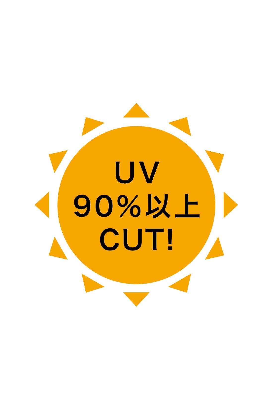 UVカット率95%