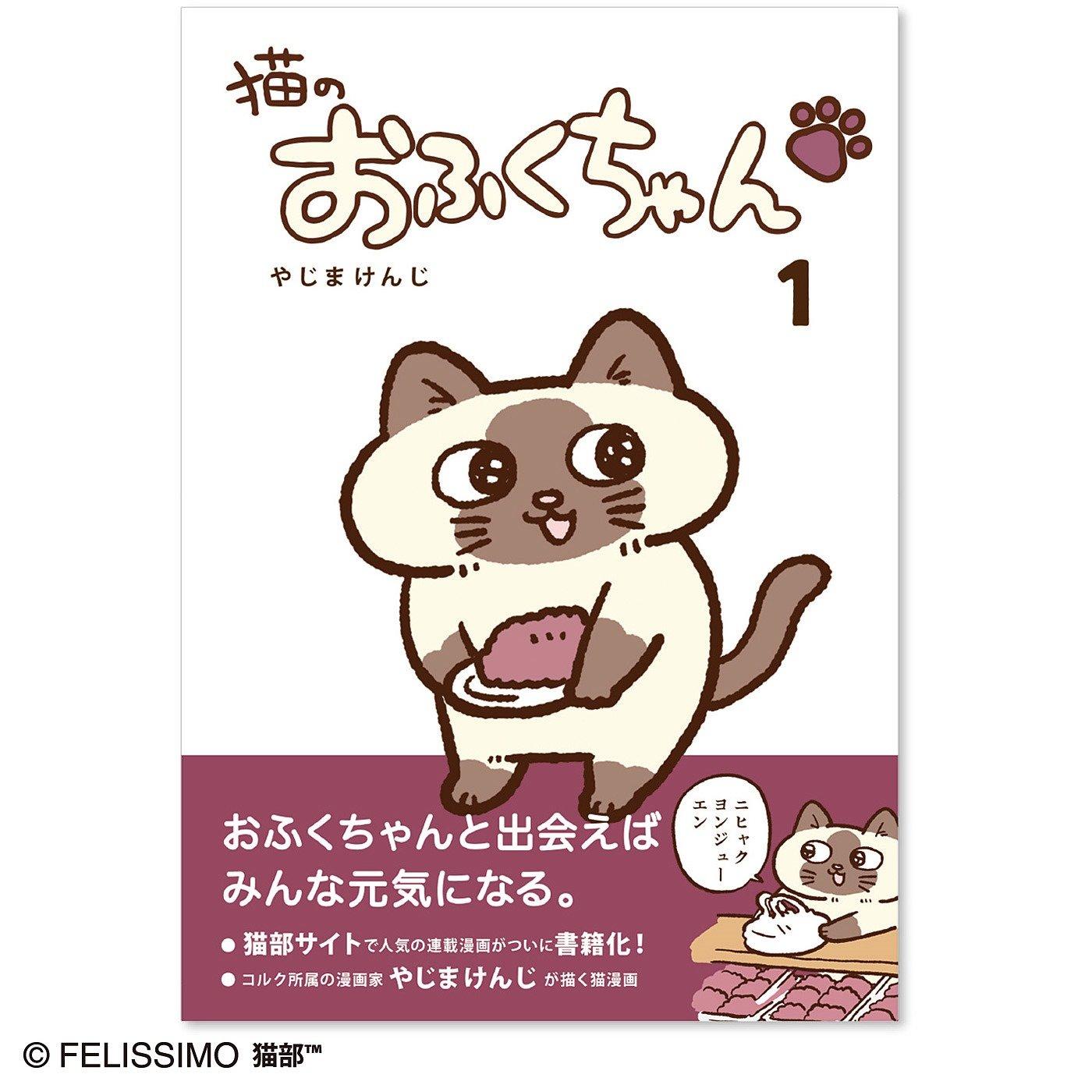 コミック『猫のおふくちゃん』第1巻
