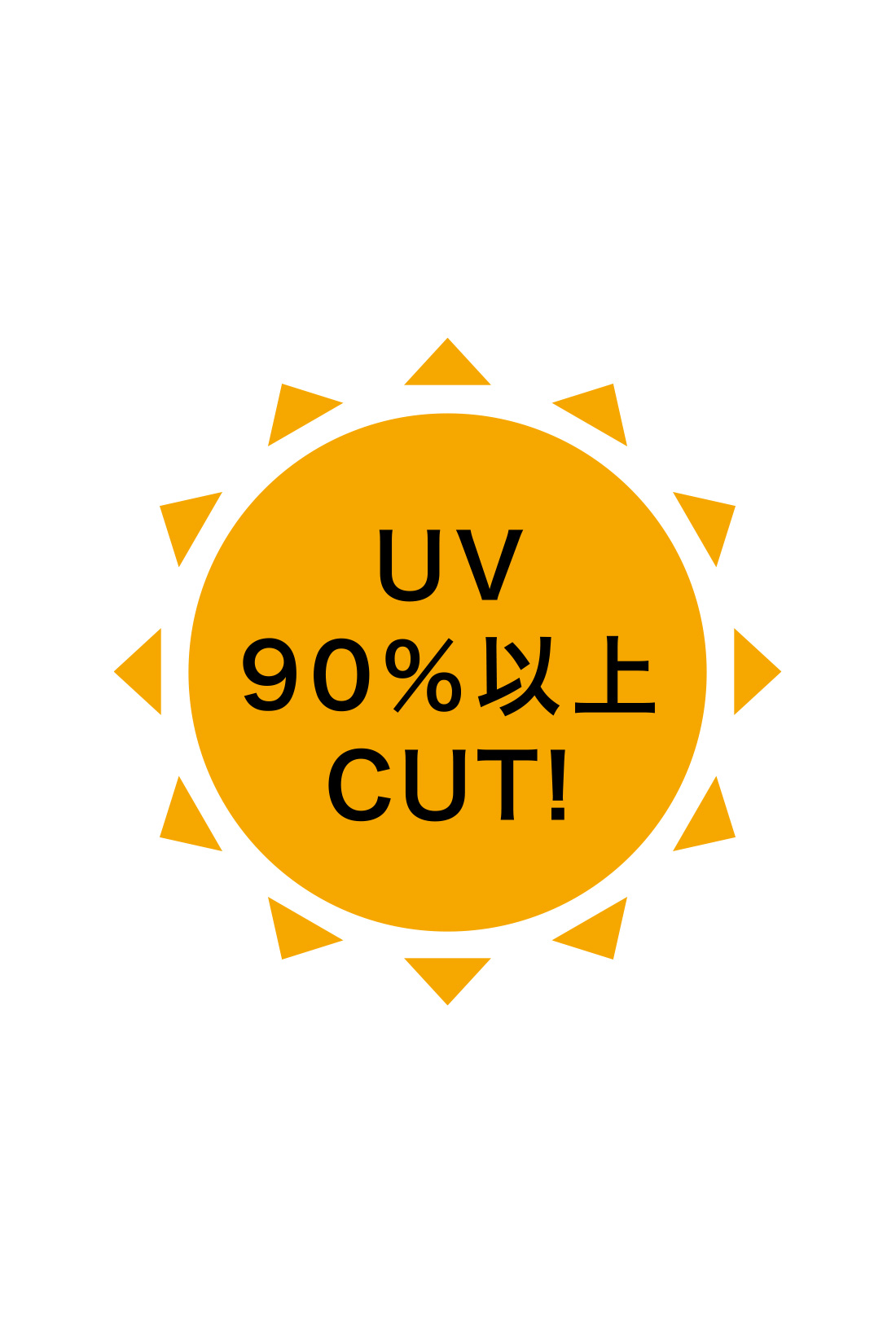 UV90%以上カット