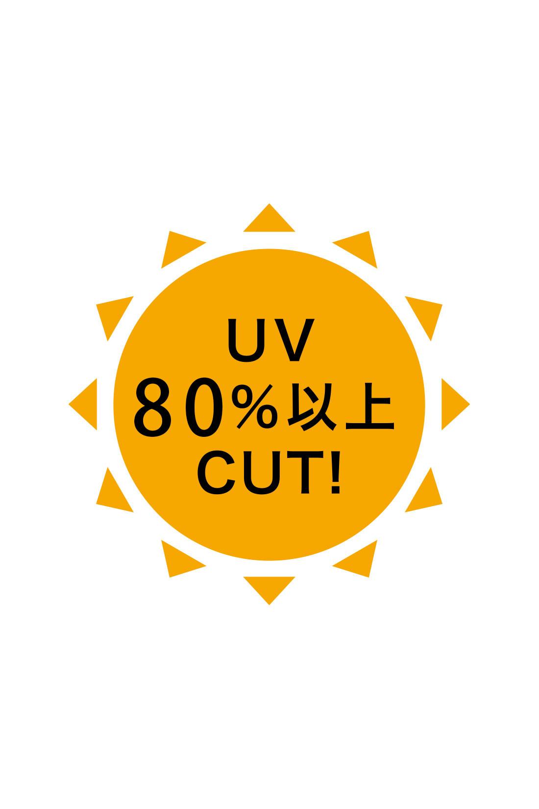 紫外線を80%以上カット