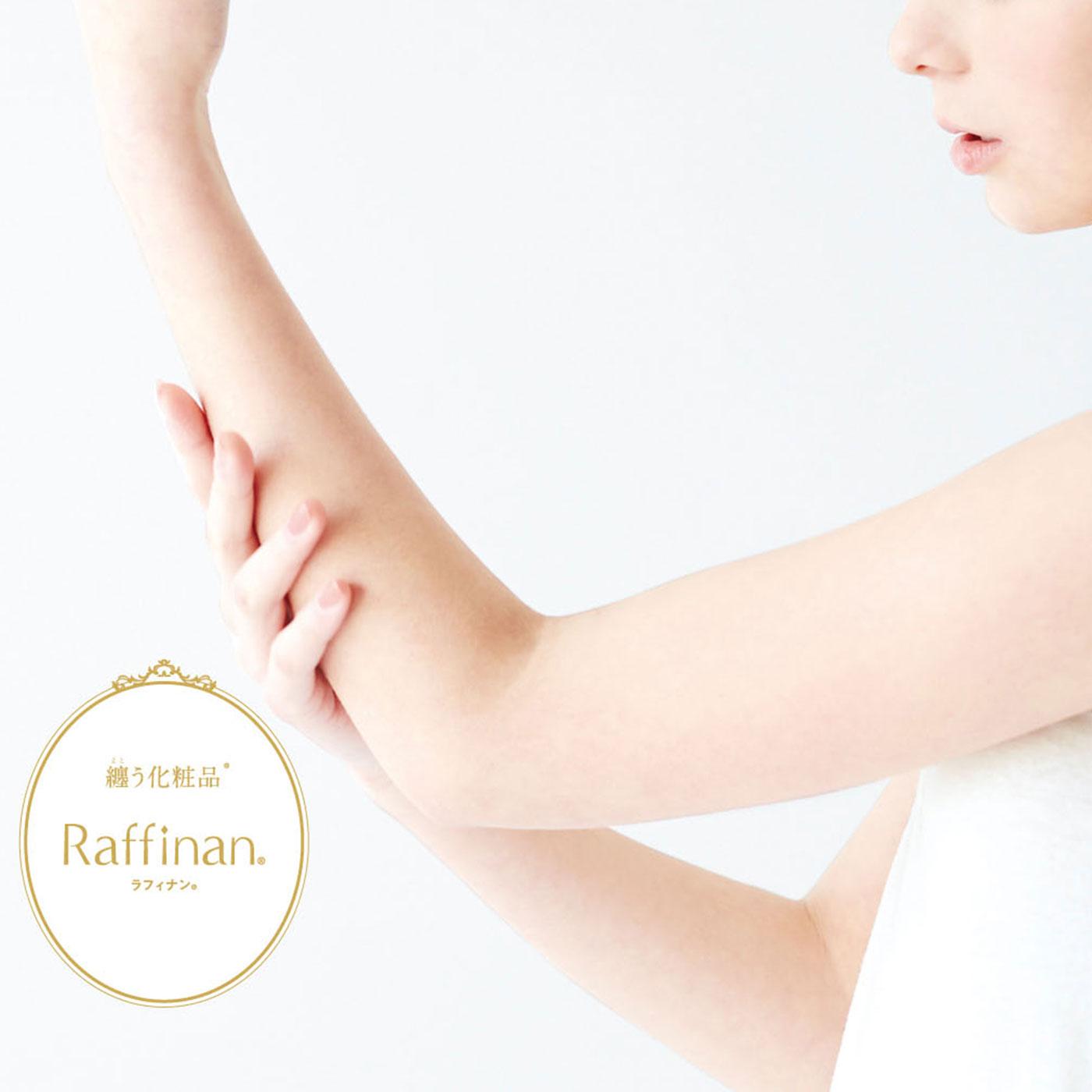 「ラフィナン(R)」が肌を整え、乾燥から肌を守ってうるおいをキープ。身に着けることでお手軽に使っていただけます。