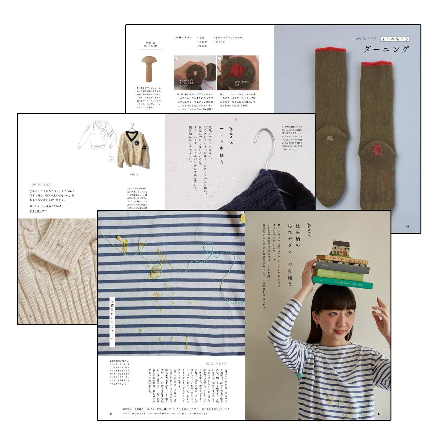 『繕う暮らし』はさまざまな繕い方のアイデアが紹介されています。カラービジュアルが豊富。繕い方の基本ステッチもいろいろ紹介されています。