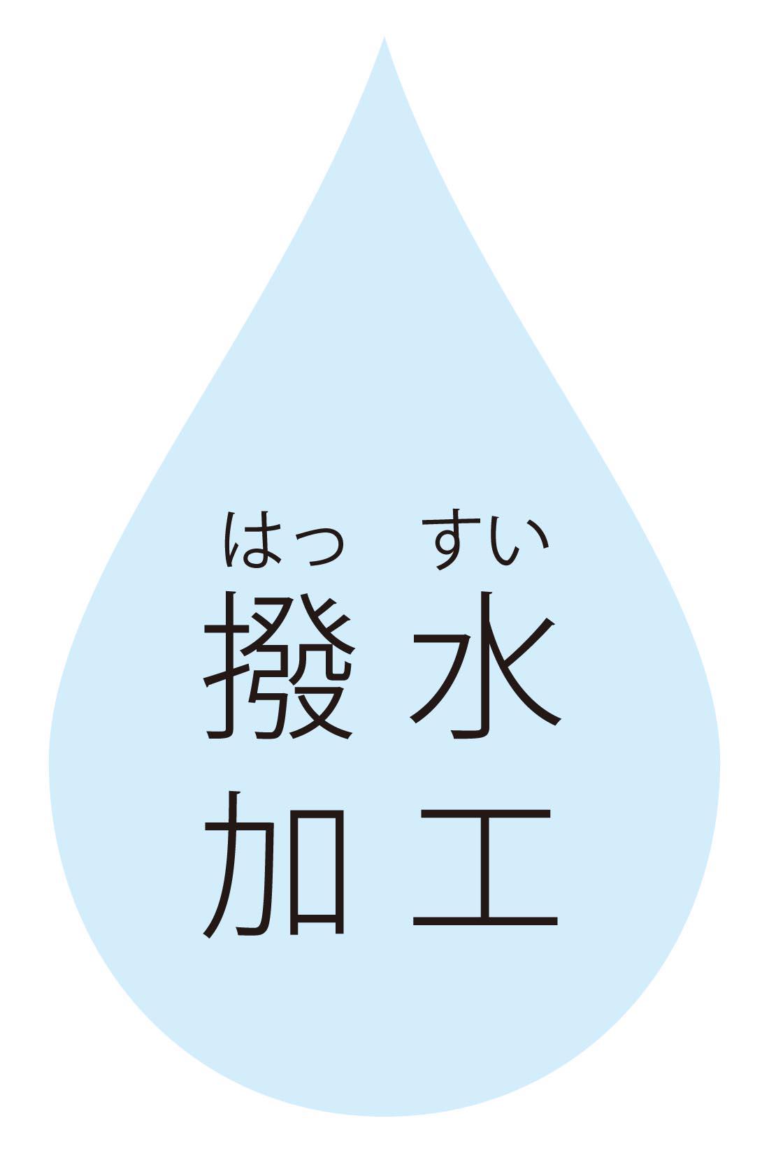撥水加工をほどこしているから汚れが気になりにくい。