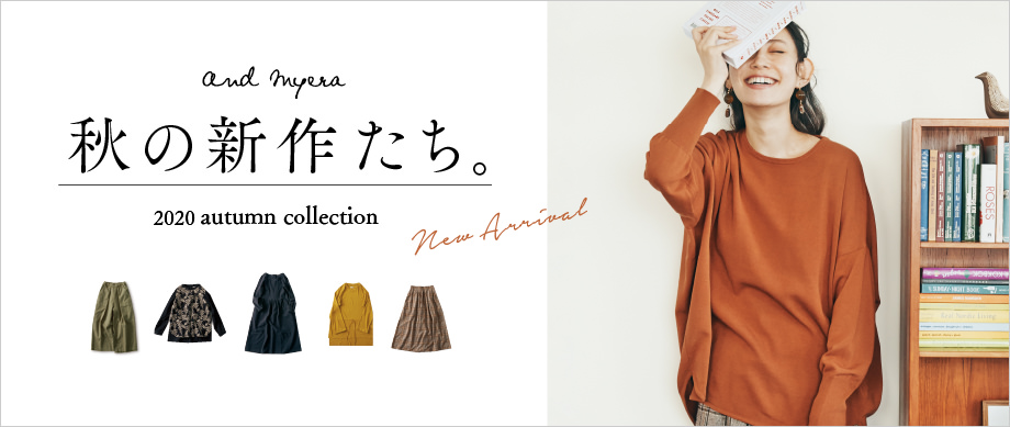 NEW ARRIVAL and myera [アンドマイラ] AUTUMN 2020