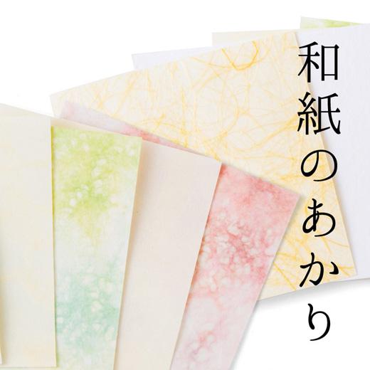古くから日本建築に用いられてきた和紙は、光をやわらかくろ過し、散光させて、お部屋の陰影を彩り、やさしく照らします。