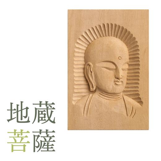 「お地蔵さん」と呼ばれ、みんなに親しまれる菩薩さま。子どもの守り神としても知られ、身近で人気の仏さまです。