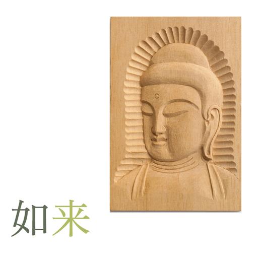 如来さまは、厳しい修行の末に悟りを得られた仏さまを表します。病をいやす、薬師如来など、日本で多く礼拝されています。