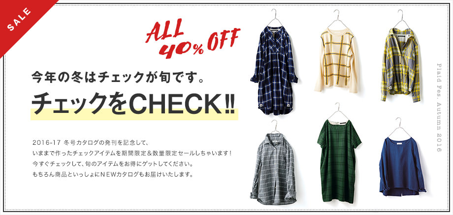 ALL40%OFF 今年の冬はチェックが旬です。チェックをCHECK!!