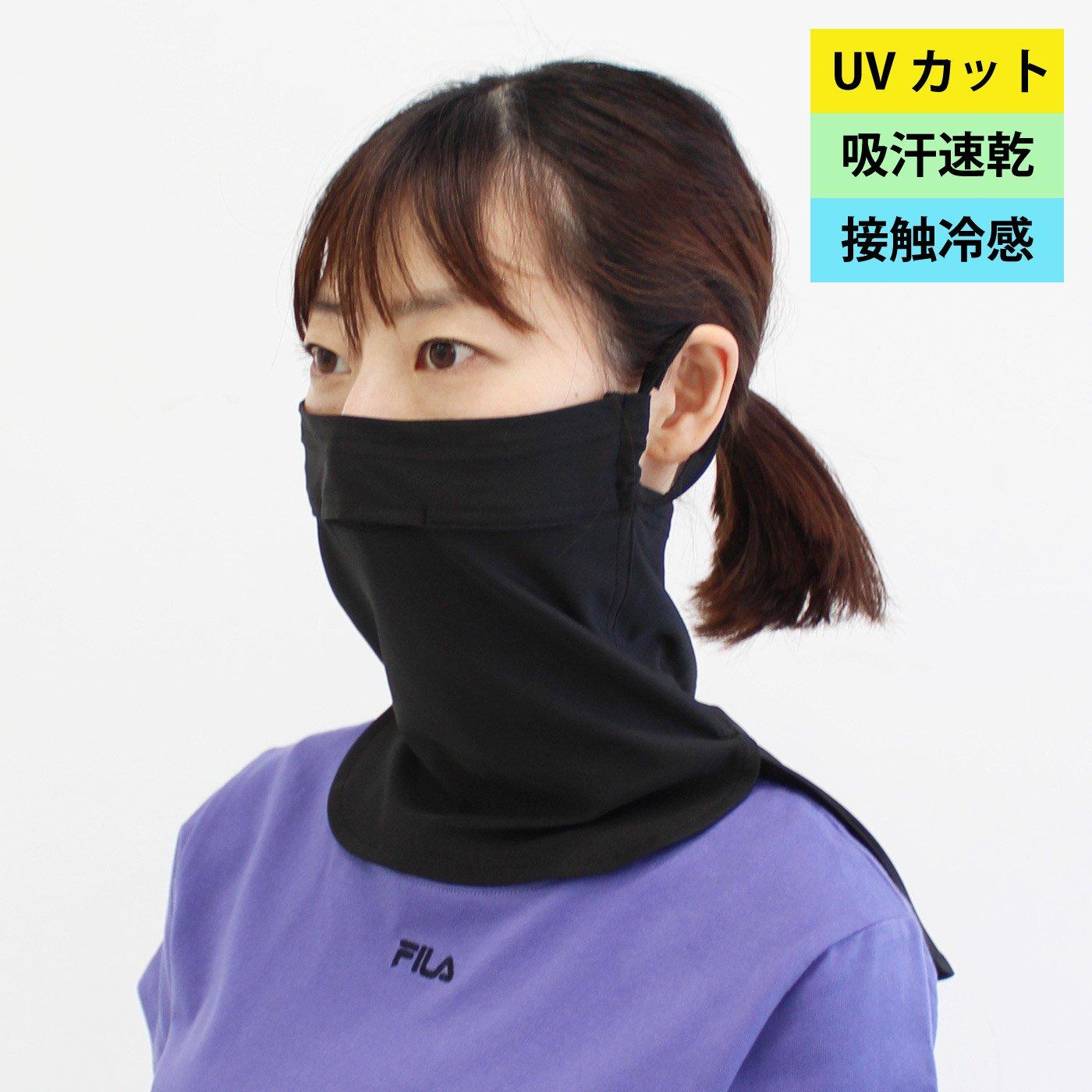 【WEB限定】IEDIT[イディット] UVケア&接触冷感&吸汗速乾で首の後ろの日よけにもなる 夏の外出やウォーキング&ジョギングのときにも便利な呼吸のしやすい耳掛けフェイスカバーマスク